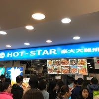 Photo taken at Hot-Star Large Fried Chicken by Port L. on 11/24/2017