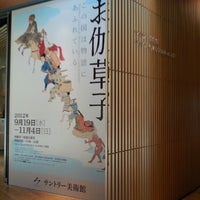 Photo taken at Suntory Museum of Art by Terumasa O. on 10/21/2012