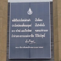 Photo taken at Prince of Songkla University by Anyamanee T. on 5/3/2013