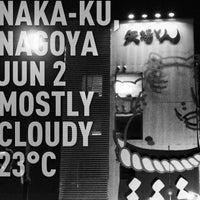 6/2/2013にomoonが矢場とん 矢場町本店で撮った写真
