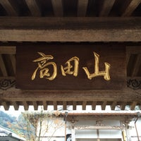 Photo taken at 信行寺 by abiruman47 on 10/30/2015