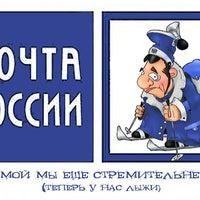 Photo taken at Почта России 196158 by Дмитрий С. on 9/23/2013