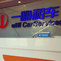 Photo taken at eHi Car Service (一嗨租车) by Ugur A. on 10/13/2013