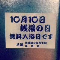 Photo taken at 春の湯 by ren t. on 10/10/2015