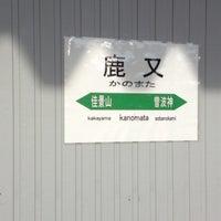Photo taken at Kanomata Station by 野坂 on 12/11/2012