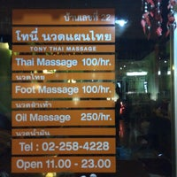 Photo taken at Tony Massage by 🌴🌷PA-Double-D#19🌷🌴 on 11/27/2014