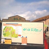Photo taken at あぐりの丘 by Kaoru I. on 12/1/2013