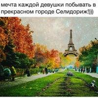 Photo taken at Селидово by Елена Б. on 8/13/2014