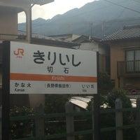 Photo taken at Kiriishi Station by ddkenny on 5/26/2016