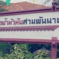 Photo taken at Hua Hin Sam Phan Nam Floating Market by Cherry P. on 4/15/2013
