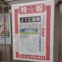 Photo taken at 大分バス 大分市役所・合同新聞社前 バス停 (上り) by Kenji A. on 11/23/2012