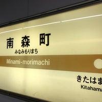 Photo taken at Minami-morimachi Station (K13/T21) by AT m. on 4/9/2018