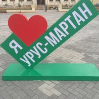 Photo taken at Урус-Мартан by Макс Н. on 10/1/2015