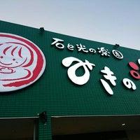 Photo taken at 石と光の楽園 みきの湯 by hoya_t on 2/27/2016