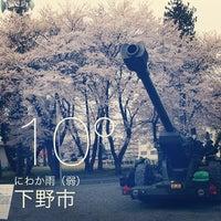 Photo taken at 陸上自衛隊 宇都宮駐屯地 by Ayumi O. on 4/6/2014