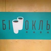 Снимок сделан в Бінокль пользователем Bogdan 🍂 12/3/2017
