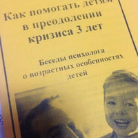 Photo taken at Центр социальной помощи семье и детям «Родник» by Ниночка on 1/29/2015