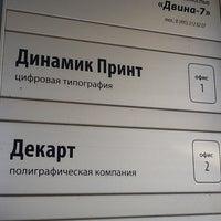 Photo taken at Dek art by Сергей on 12/19/2012