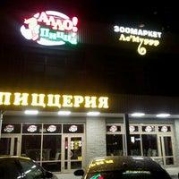 Photo taken at Алло! Пицца by Николай П. on 6/10/2013