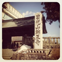 Photo taken at 日光山 輪王寺 by Masanori O. on 2/10/2013
