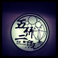 Photo taken at 五餅二魚 by Themokk on 11/11/2013