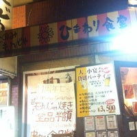 Photo taken at ひまわり食堂 by miz on 5/25/2013