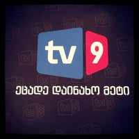 Photo taken at მეცხრე არხი   Channel 9 by Keti K. on 2/14/2013