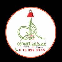 5/24/2017 tarihinde Mubarak B.ziyaretçi tarafından Osmanli restaurant مطعم عُصمنلي'de çekilen fotoğraf