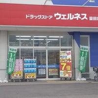Photo taken at ウェルネス 益田店 by Yuuichi K. on 6/15/2013