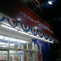 Photo taken at ウェルネス 益田店 by Yuuichi K. on 11/30/2012