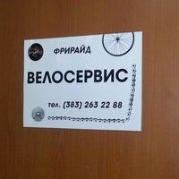 Photo taken at Фрирайд by Евгений Ф. on 4/5/2013