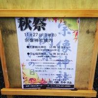 Foto diambil di 宗像神社 oleh Marie M. pada 11/27/2016