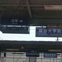 Photo taken at Fukakusa Station (KH33) by jun_tera on 5/8/2015