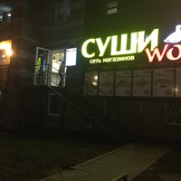 Photo taken at Суши Wok by Alex G on 12/5/2015