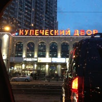 Photo taken at ТК «Купеческий двор» by Alex G on 10/19/2012