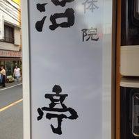 Photo taken at 整体院 治JITEI亭 by sushizawa on 7/28/2014