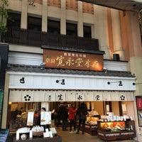 Photo taken at 寬永堂 by Grace on 12/26/2015