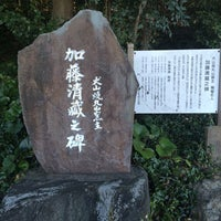 Photo taken at 犬山焼丸山窯主 加藤清蔵之碑 by よはいむ ☕. on 3/21/2016