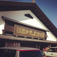 Photo taken at 日光みそのたまり漬・上澤梅太郎商店 by miisai on 11/25/2012