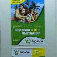 Photo taken at World Travel Telecom by Иван on 1/16/2014