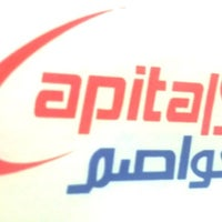 Photo taken at معهد العواصم Capitals Institute by Dania on 2/3/2013