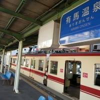 Photo taken at Arima-Onsen Station (KB16) by hd c. on 2/14/2013