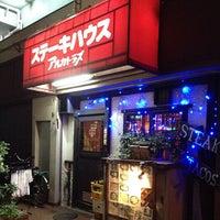 Photo taken at ステーキハウス アルカトラズ by Leon Tsunehiro Yu-Tsu T. on 10/13/2013