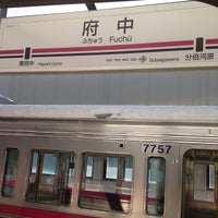 Photo taken at Fuchū Station (KO24) by Leon Tsunehiro Yu-Tsu T. on 1/15/2013