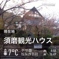 Photo taken at 須磨観光ハウス  味と宿 花月 by みいちゃ on 11/29/2013