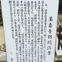 Photo taken at 万寿寺(蔣山萬壽興聖禅寺)別院 by Jun T. on 4/6/2016