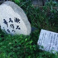 Photo taken at 漱石名作の舞台の碑 by Jun T. on 7/15/2015