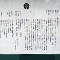 Photo taken at 真言宗智山派 医王山 薬王寺 光蔵院 by Jun T. on 2/26/2016