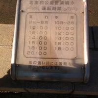 Photo taken at 北浦和公園 音楽噴水 by Jun T. on 1/21/2015