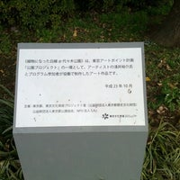 Photo taken at 『植物になった白線@代々木公園』淺井裕介 by Jun T. on 12/17/2014